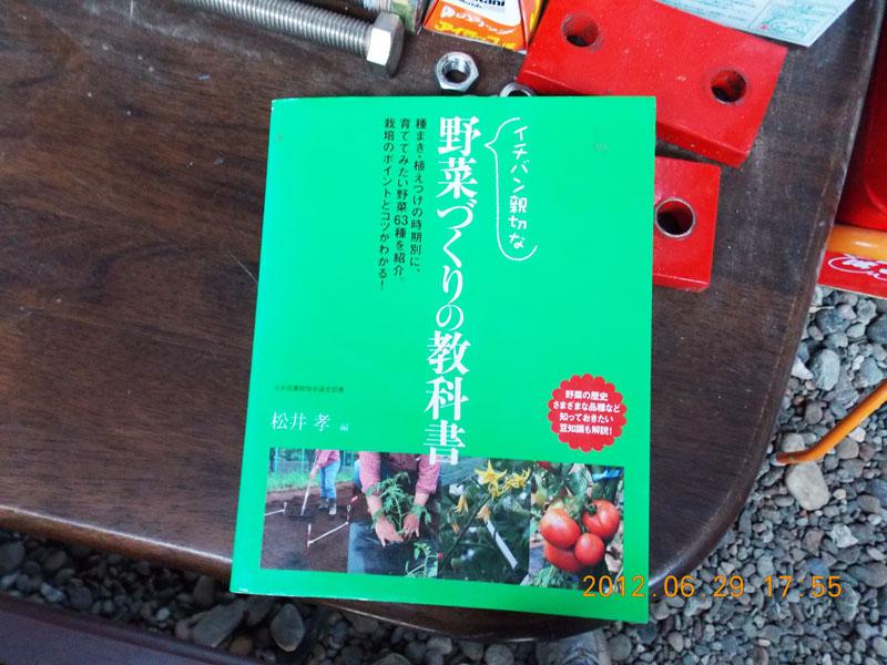 野菜づくりの教科書。