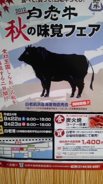 秋の味覚フェアポスター